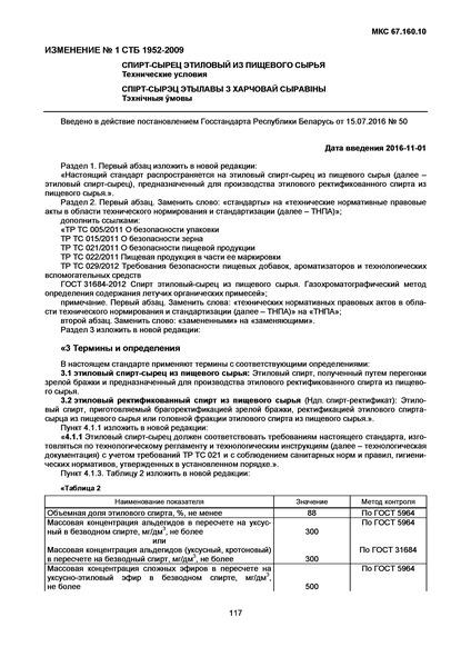 СТБ 1952-2009 Спирт-сырец этиловый из пищевого сырья. Технические условия