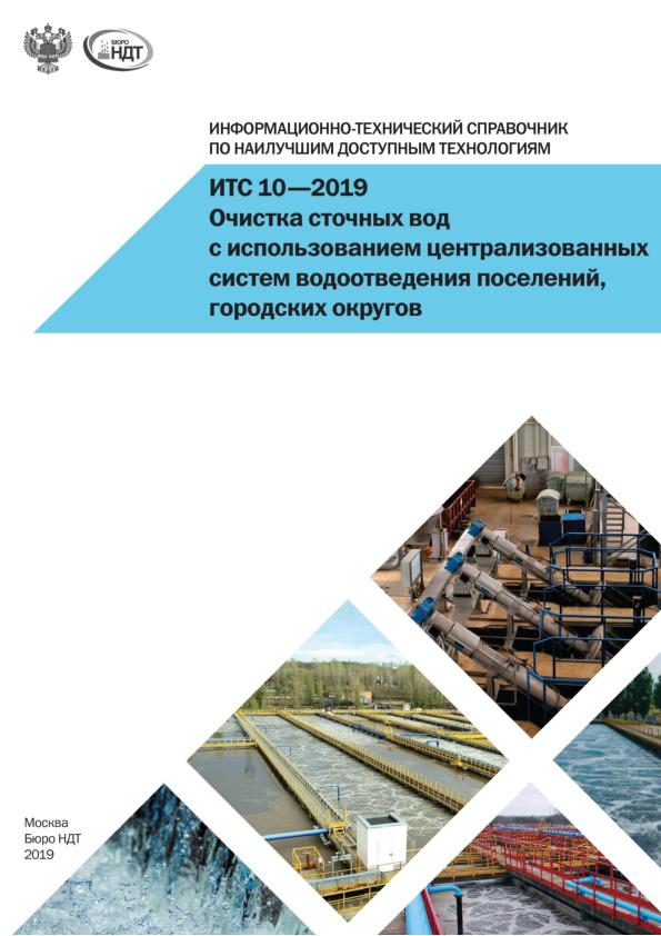 ИТС 10-2019 Очистка сточных вод с использованием централизованных систем водоотведения поселений, городских округов