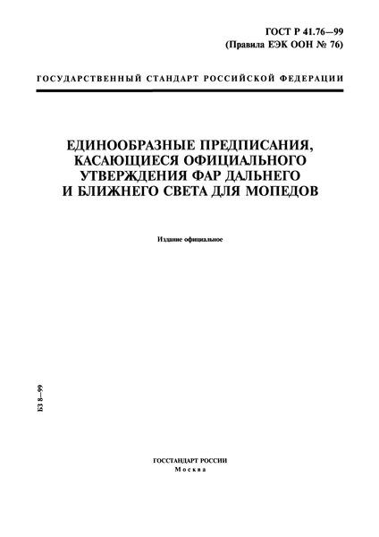 ГОСТ Р 41.76-99 Единообразные предписания, касающиеся официального утверждения фар дальнего и ближнего света для мопедов