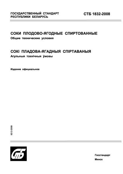 СТБ 1832-2008 Соки плодово-ягодные спиртованные. Общие технические условия