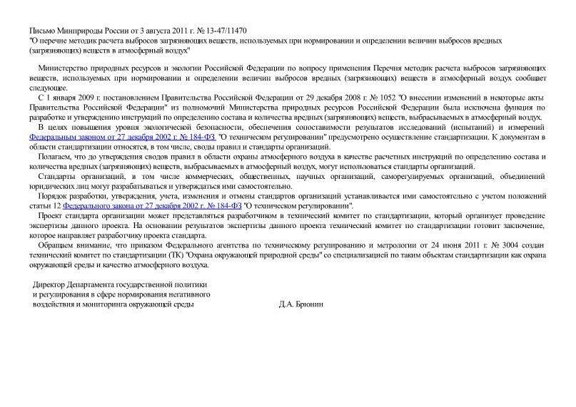 Письмо 13-47/11470 О перечне методик расчета выбросов загрязняющих веществ, используемых при нормировании и определении величин выбросов вредных (загрязняющих) веществ в атмосферный воздух