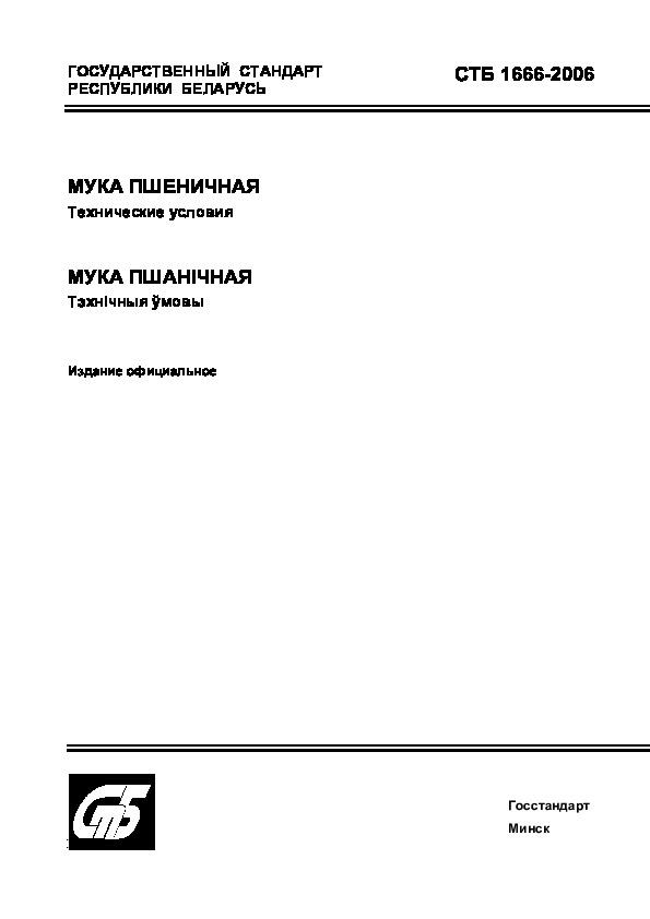 СТБ 1666-2006 Мука пшеничная. Технические условия