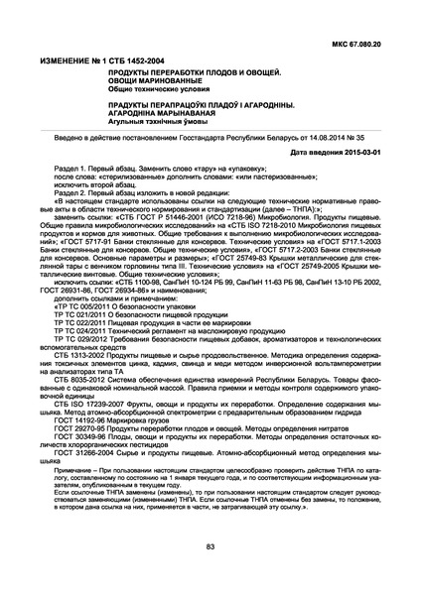 СТБ 1452-2004 Продукты переработки плодов и овощей. Овощи маринованные. Общие технические условия