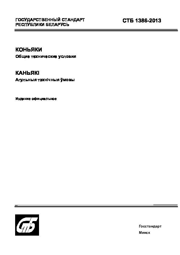СТБ 1386-2013 Коньяки. Общие технические условия