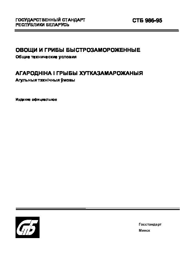 СТБ 986-95 Овощи и грибы быстрозамороженные. Общие технические условия