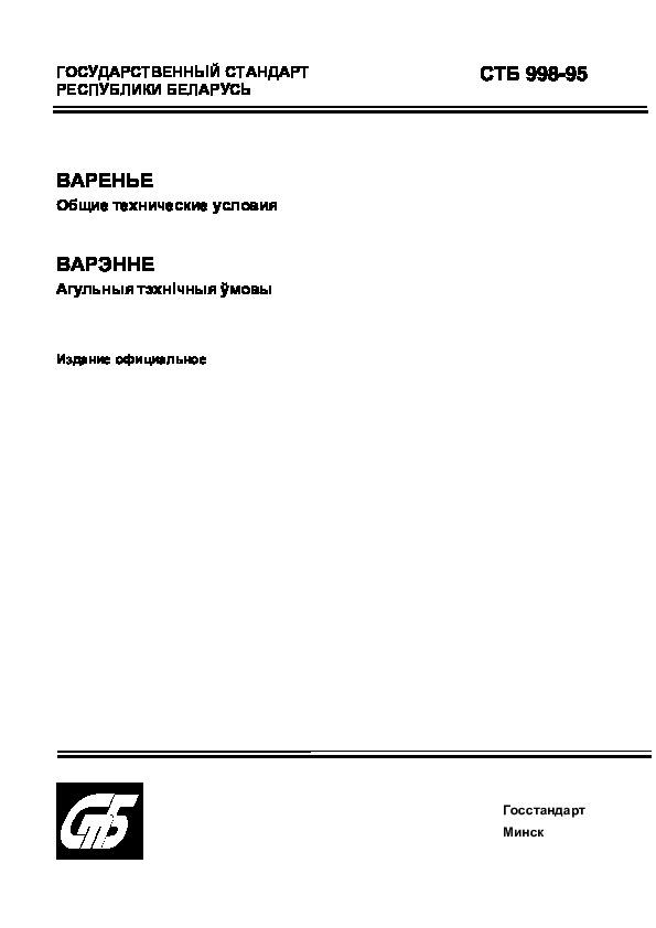 СТБ 998-95 Варенье. Общие технические условия