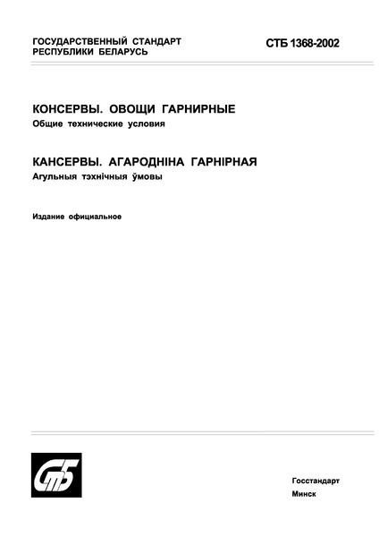 СТБ 1368-2002 Консервы. Овощи гарнирные. Общие технические условия