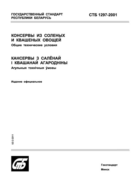 СТБ 1297-2001 Консервы из соленых и квашеных овощей. Общие технические условия