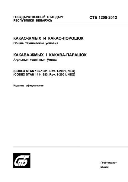 СТБ 1205-2012 Какао-жмых и какао-порошок. Общие технические условия