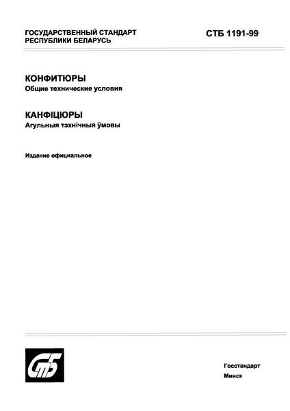 СТБ 1191-99 Конфитюры. Общие технические условия