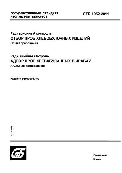 СТБ 1052-2011 Радиационный контроль. Отбор проб хлебобулочных изделий. Общие требования