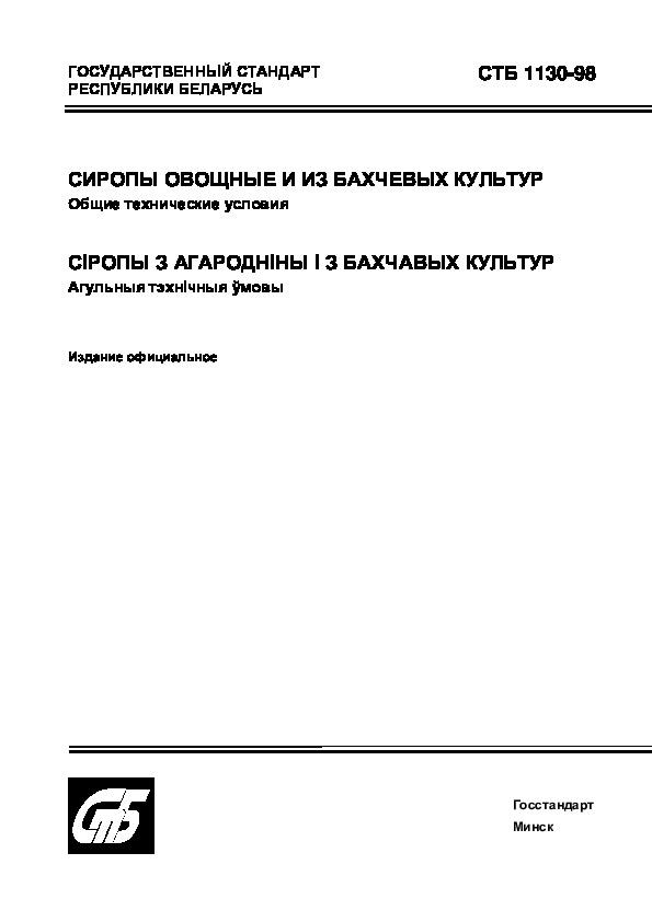 СТБ 1130-98 Сиропы овощные и из бахчевых культур. Общие технические условия