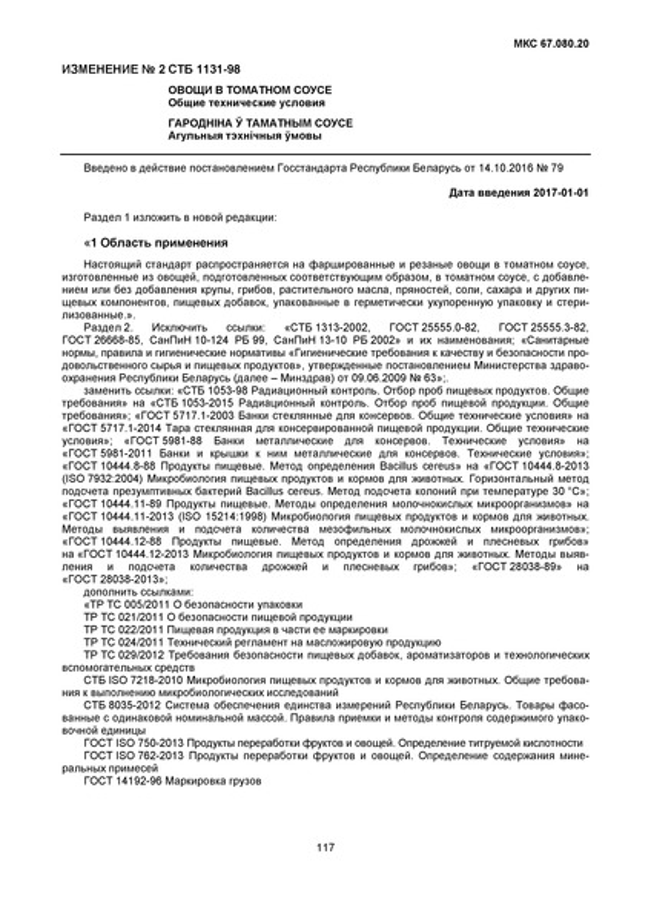 СТБ 1131-98 Овощи в томатном соусе. Общие технические условия