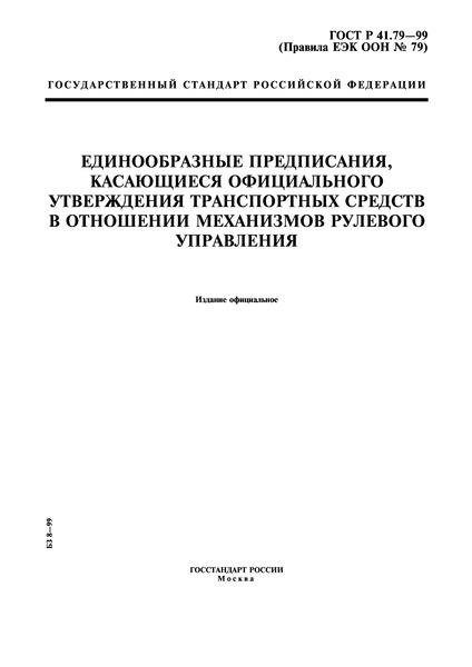 ГОСТ Р 41.79-99 Единообразные предписания, касающиеся официального утверждения транспортных средств в отношении механизмов рулевого управления