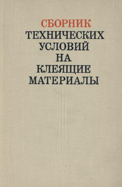 РТУ БССР 1377-67 Клей БФ-6