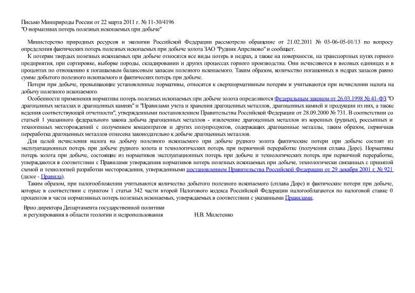 Письмо 11-30/4196 О нормативах потерь полезных ископаемых при добыче