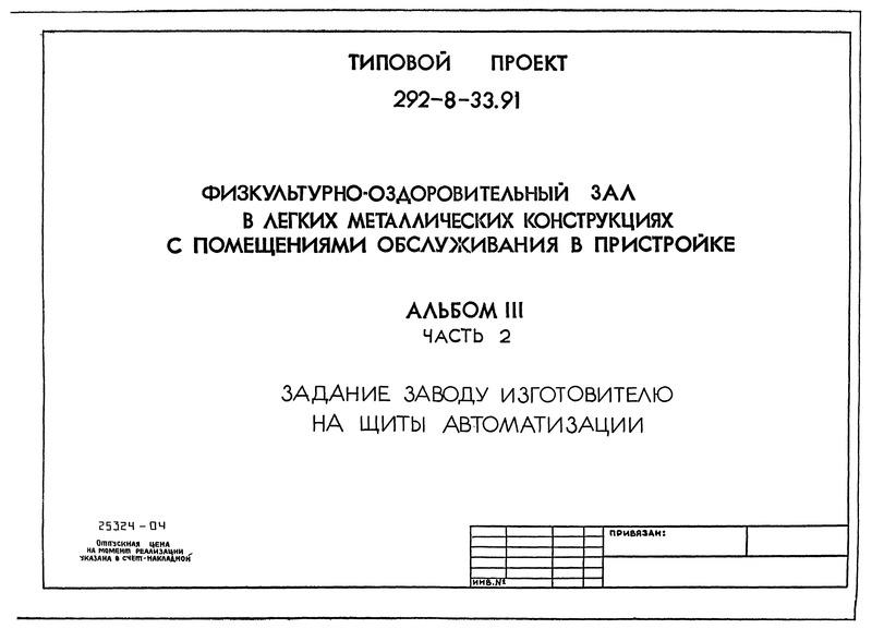 Типовой проект 292-8-33.91 Альбом III. Часть 2. Задание заводу-изготовителю на щиты автоматизации