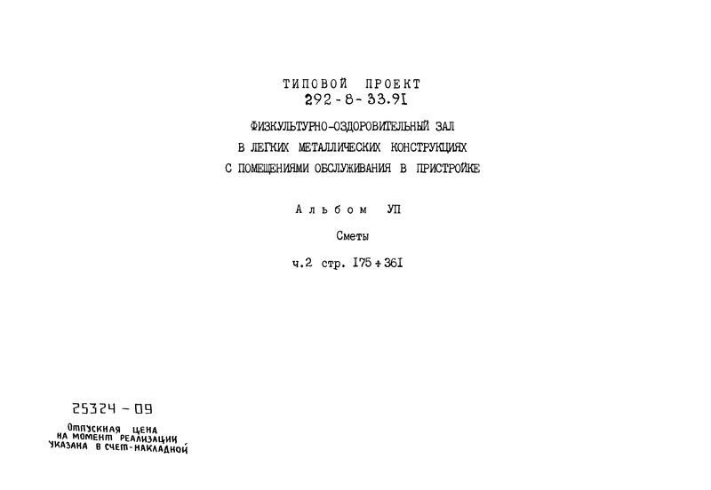 Типовой проект 292-8-33.91 Альбом VII. Часть 2. Сметы