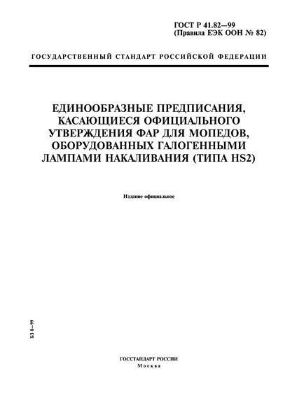 ГОСТ Р 41.82-99 Единообразные предписания, касающиеся официального утверждения фар для мопедов, оборудованных галогенными лампами накаливания (HS2)
