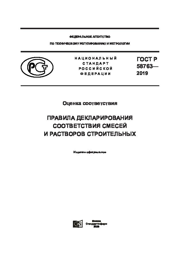 ГОСТ Р 58763-2019 Оценка соответствия. Правила декларирования соответствия смесей и растворов строительных