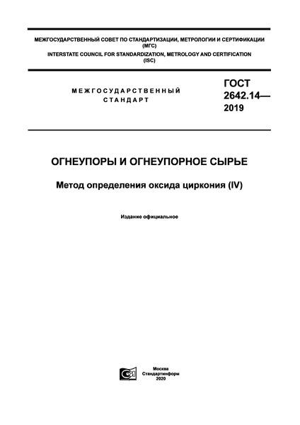 ГОСТ 2642.14-2019 Огнеупоры и огнеупорное сырье. Метод определения оксида циркония (IV)
