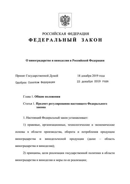 Федеральный закон 468-ФЗ О виноградарстве и виноделии в Российской Федерации