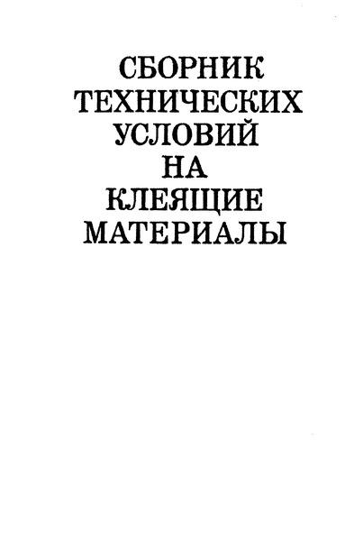 СТУ 30 21004-63 Клей