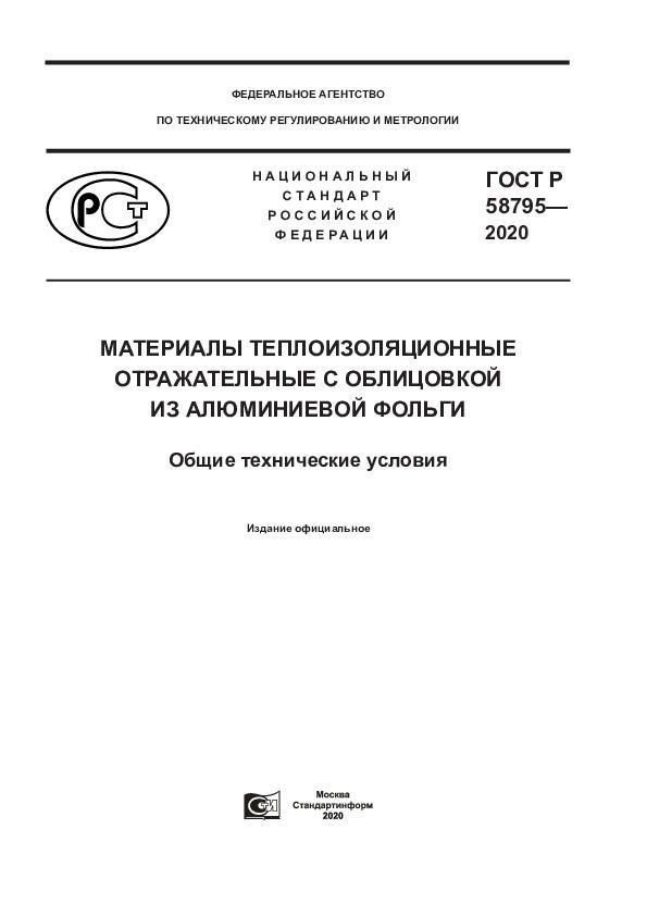 ГОСТ Р 58795-2020 Материалы теплоизоляционные отражательные с облицовкой из алюминиевой фольги. Общие технические условия