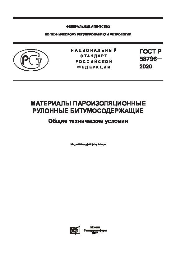 ГОСТ Р 58796-2020 Материалы пароизоляционные рулонные битумосодержащие. Общие технические условия