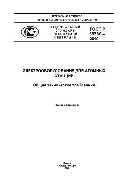 ГОСТ Р 58786-2019 Электрооборудование для атомных станций. Общие технические требования