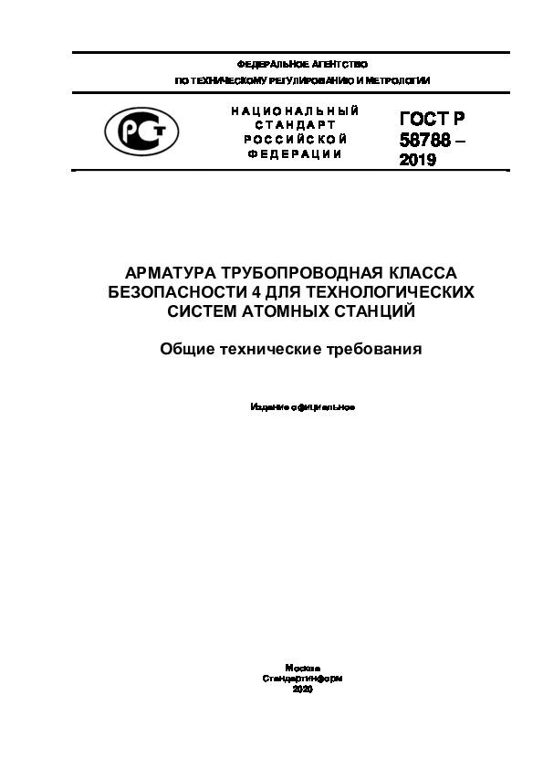 ГОСТ Р 58788-2019 Арматура трубопроводная класса безопасности 4 для технологических систем атомных станций. Общие технические требования