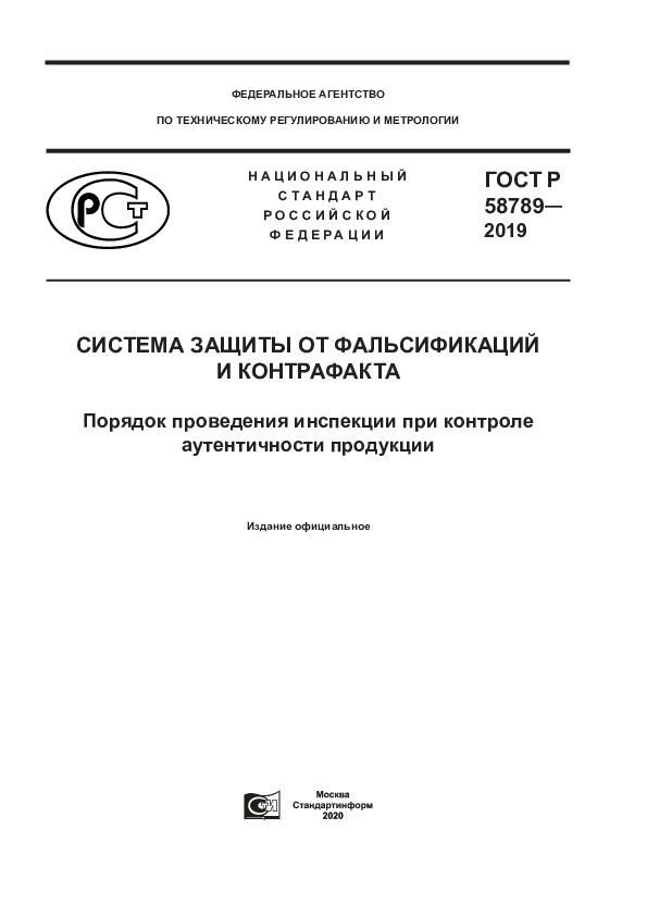 ГОСТ Р 58789-2019 Система защиты от фальсификаций и контрафакта. Порядок проведения инспекции при контроле аутентичности продукции