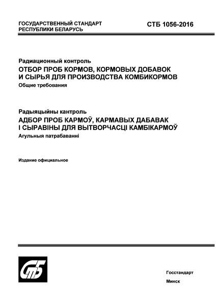 СТБ 1056-2016 Радиационный контроль. Отбор проб кормов, кормовых добавок и сырья для производства комбикормов. Общие требования
