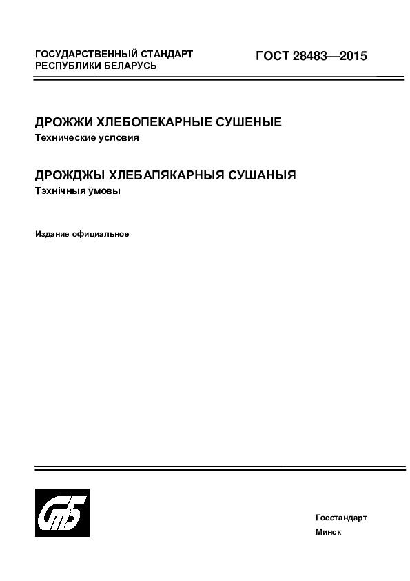 ГОСТ 28483-2015 Дрожжи хлебопекарные сушеные. Технические условия