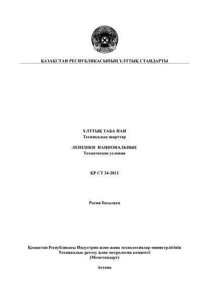 СТ РК 34-2012 Лепешки национальные. Технические условия