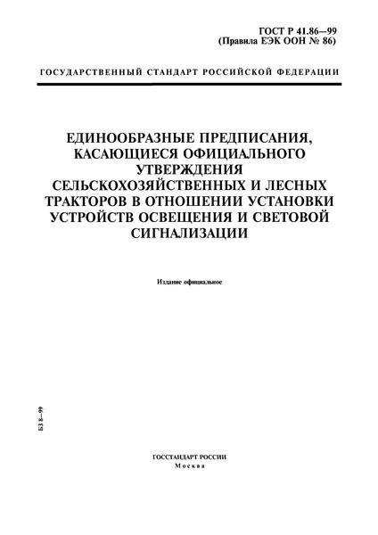 ГОСТ Р 41.86-99 Единообразные предписания, касающиеся официального утверждения сельскохозяйственных и лесных тракторов в отношении установки устройств освещения и световой сигнализации