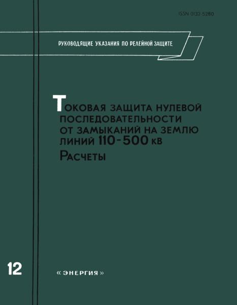 Выпуск 12 Руководящие указания по релейной защите. Токовая защита нулевой последовательности от замыканий на землю линий 110 - 500 кВ. Расчеты