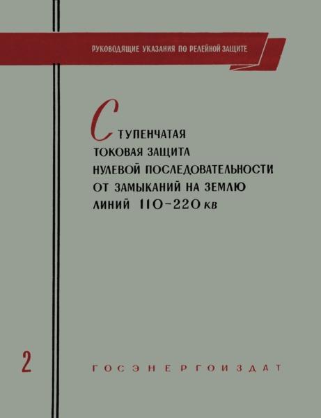 Выпуск 2 Руководящие указания по релейной защите. Ступенчатая токовая защита нулевой последовательности от замыканий на землю линий 110 - 220 кВ