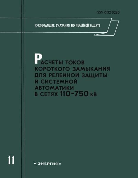 Выпуск 11 Руководящие указания по релейной защите. Расчеты токов короткого замыкания для релейной защиты и системной автоматики в сетях 110 - 750 кВ
