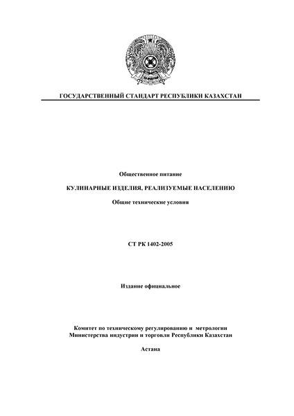 СТ РК 1402-2005 Общественное питание. Кулинарные изделия, реализуемые населению. Общие технические условия