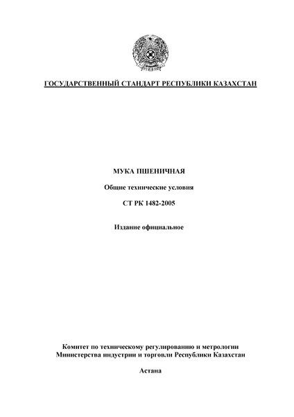 СТ РК 1482-2005 Мука пшеничная. Общие технические условия