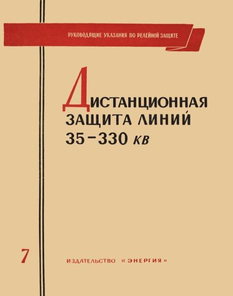 Выпуск 7 Руководящие указания по релейной защите. Дистанционная защита линий 35 - 330 кВ