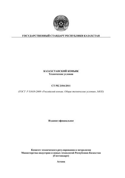 СТ РК 2104-2011 Казахстанский коньяк. Технические условия