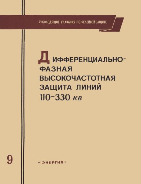 Выпуск 9 Руководящие указания по релейной защите. Дифференциально-фазная высокочастотная защита линий 110 - 330 кВ