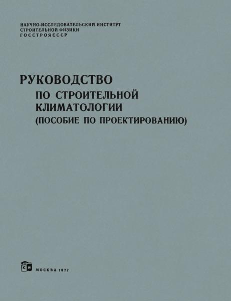 Руководство по строительной климатологии (пособие по проектированию)