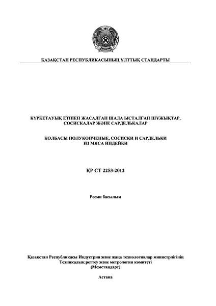СТ РК 2253-2012 Колбасы полукопченые, сосиски и сардельки из мяса индейки