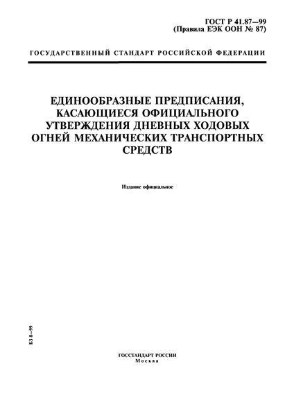 ГОСТ Р 41.87-99 Единообразные предписания, касающиеся официального утверждения дневных ходовых огней механических транспортных средств