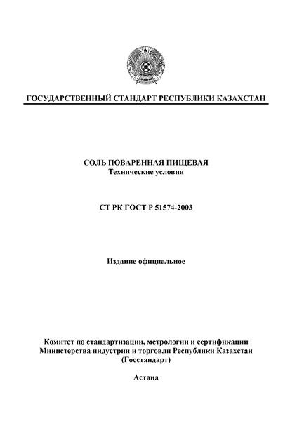 СТ РК ГОСТ Р 51574-2003 Соль поваренная пищевая. Технические условия