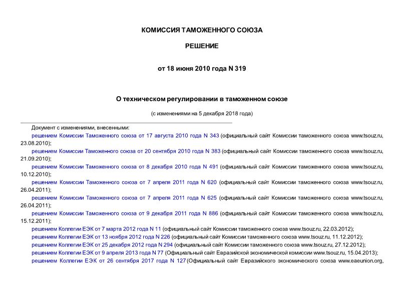 Решение 319 О техническом регулировании в таможенном союзе