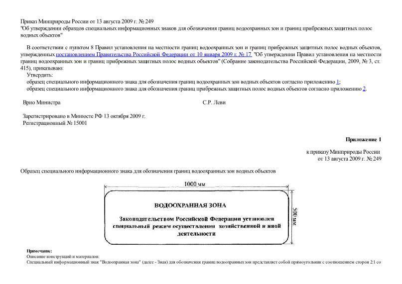 Приказ 249 Об утверждении образцов специальных информационных знаков для обозначения границ водоохранных зон и границ прибрежных защитных полос водных объектов